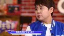 中国冬奥四金王揭露韩国短道速滑内幕