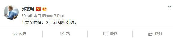 郭敬明骚扰男作家 盘点体坛无耻性骚扰
