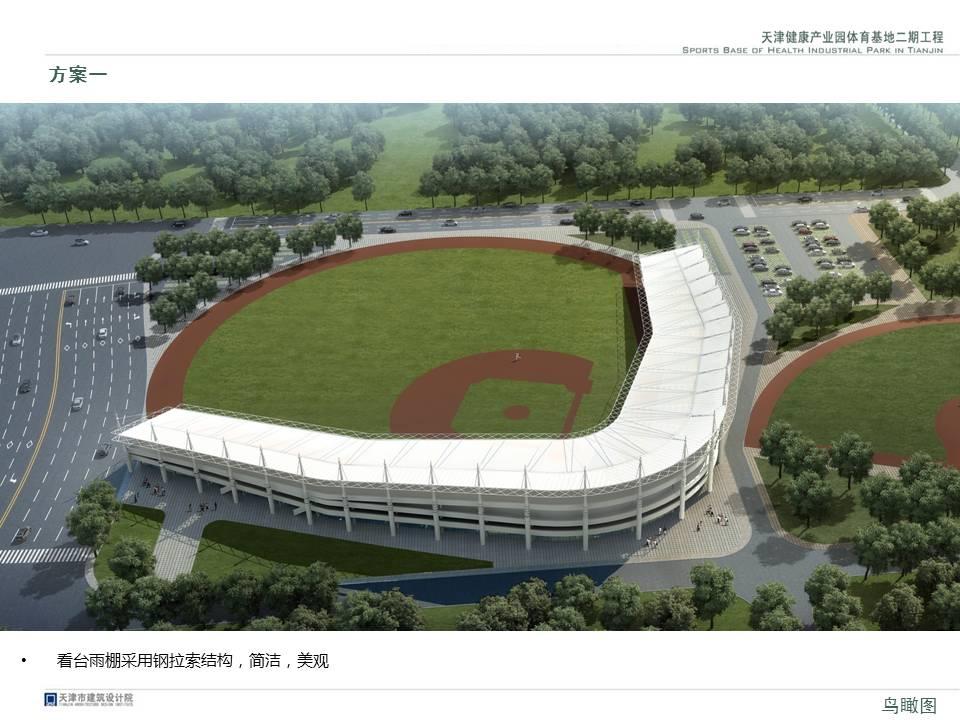 天津体育中心棒球场:棒球 第十三届全运会棒球比赛拟安排在天津体育中心棒球场举行。该场地于2013年落成,位于天津市静海区健康产业园天津体育中心,占地26390平方米,距全运村约23公里,承办过东亚运动会棒球比赛。共有两块标准比赛场地,全部为人工草皮。比赛场地长100米,宽100米,主赛场将建设固定观众座席4000个、记者席100个以及运动员休息室、裁判员休息室、兴奋剂检查站、贵宾休息室、新闻发布厅、媒体工作间等附属房间,另一块比赛场地附属功能设施将根据赛事需要临时搭建。附属热身场地长50米,宽12.