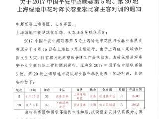 官方:申花与亚泰的联赛将对调主客场