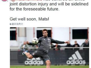 拜仁官方:胡梅尔斯脚踝受伤 至少缺席两场比赛
