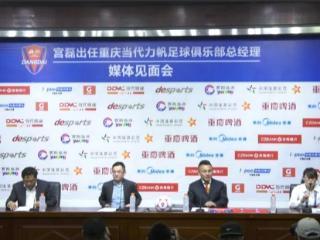官方:宫磊正式出任重庆当代力帆俱乐部总经理