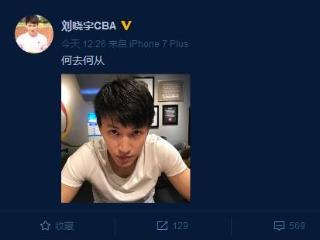 上海正式签下罗汉琛 刘晓宇发微博:何去何从