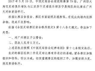 官方:广州赛区被警告罚款