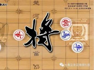 长春亚泰发布赛前海报:将!
