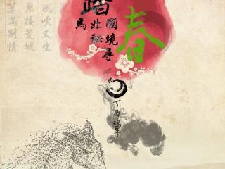 贵州客战亚泰海报:踏马北国秘境寻春
