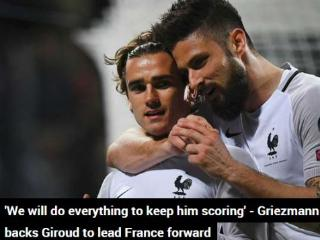 格列兹曼:法国需要这样的吉鲁 要尽全力帮他得分