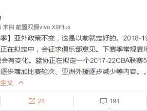 苏群微博透露:下赛季CBA亚外&比赛轮次编排不变