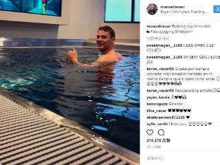 点赞!诺伊尔晒泳池恢复训练照