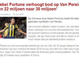 土媒:华夏有意以3000万欧求购范佩西