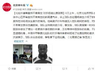 京媒:北控向足协申请增加外援名额