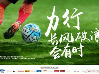 国足vs菲律宾首发:王大雷先发 肖智搭档于汉超