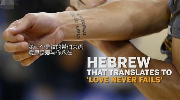 """第四个纹身是位于左手腕""""tcc30"""",据说是库里第一个文身,30是库里打球"""