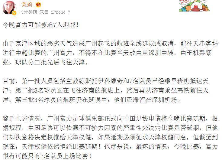 由于京津区域气候恶劣,导致广州起飞的飞机延误或者取消,目前球队
