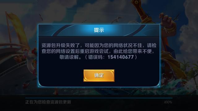 王者荣耀7.18更新出现错误代码,官方:该问题已