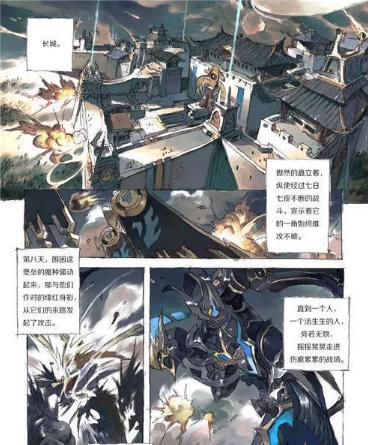 英雄荣耀史上最帅王者铠漫画漫画所有KPL春真太郎驾笼故事曝光图片