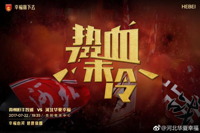 智诚迎战华夏海报:中超百场曼萨诺