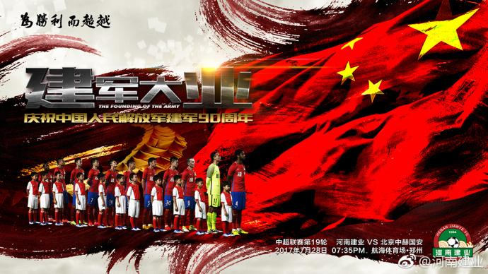 中超第19轮海报一览:五魁首,二红喜_足球_东方体育新闻
