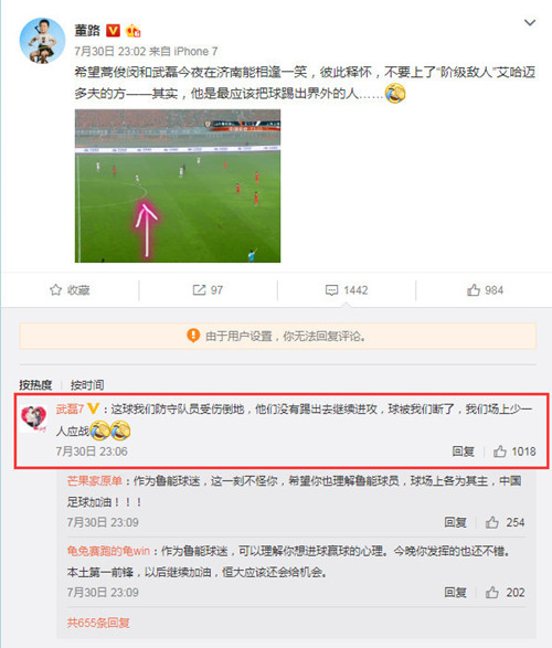 武磊被卡脖后首度回应:当时上港少打1人 和蒿俊闵没事