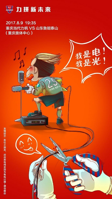 """重庆力帆将主场迎战山东鲁能,赛前力帆发布海报""""今夜不插电""""预热比赛."""