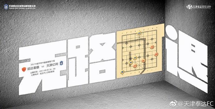 力帆海报好评如潮  北京时间8月9日16:00,中超联赛第21轮,延边富德
