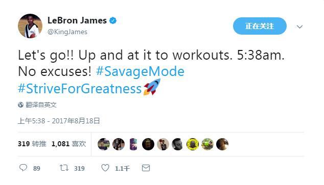 5点38分!詹姆斯发推:起床训练 没有借口