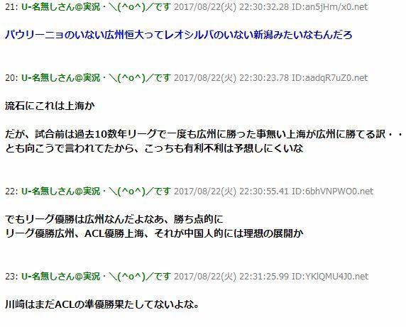 日本网友:广州恒大逆转没戏 期待川崎前锋夺冠