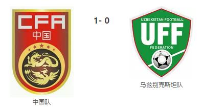 """【""""汉""""卫希望】1-0乌兹别克 国足俄罗斯世界杯梦想延续"""