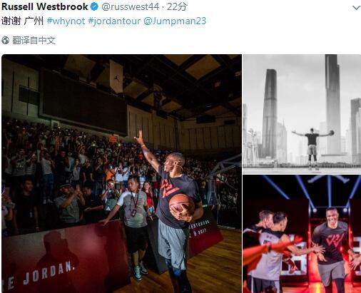 威斯布鲁克晒中国行照片 谢谢广州