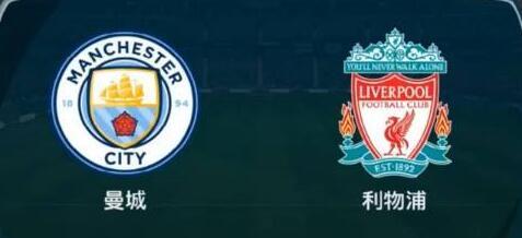 曼城vs利物浦前瞻:利物浦强强对话再发威?