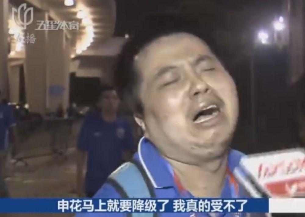 球迷崩溃痛哭 申花马上就要降级了,真的受不了图片 50956 1000x711