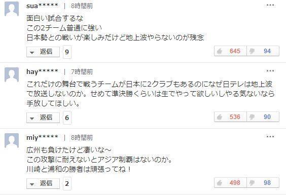 日本网友热评:中国德比确实精彩 广州恒大虽败犹荣