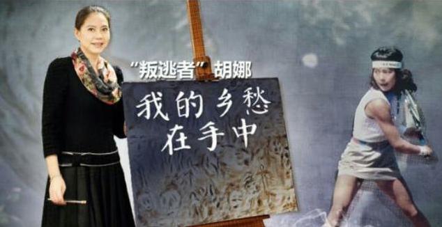 中国体坛最大叛徒在美参赛申请避难成外交事件 如今回国捞钱从未道歉