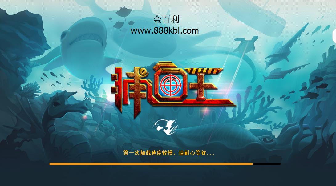 万博 - 金百利游戏全新捕鱼王游戏强势出击! 火爆千人在线!