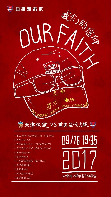 重庆力帆客战天津权健海报:我们的信仰