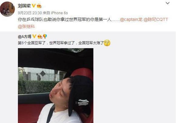 刘国梁罕见怒怼方博:世界冠军你拿过 全国冠军你拿到了?