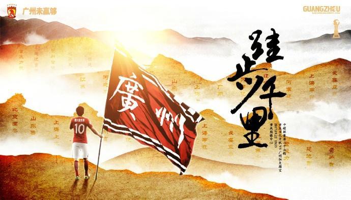 广州恒大客战重庆力帆海报:跬步千里