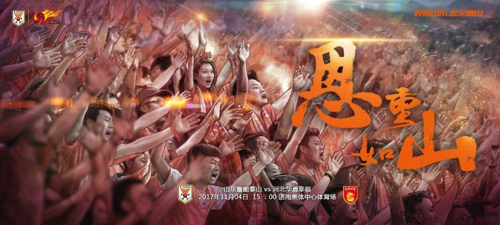 中超末轮海报一览:感谢有你_足球_东方体育新闻