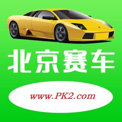 北京赛车app下载安装+