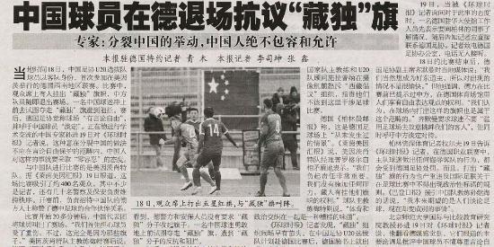 专家评标语事件:分裂中国的举动,中国人绝不包容允许