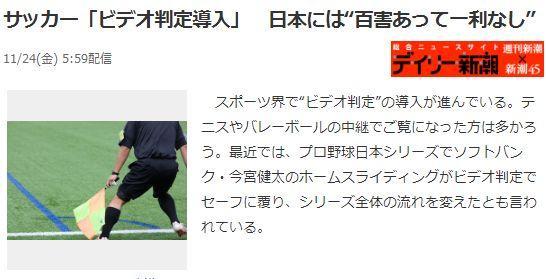 日媒:引入VAR对日本有百害而无一利