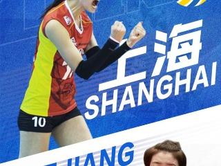 上海女排3-0浙江 老女排国手到场打call