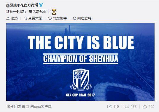 申花发布夺冠海报:上海属于蓝色!