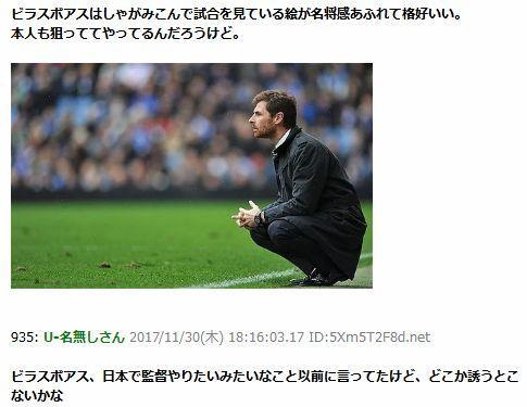 日本网友:J联赛请不动博阿斯 他来日本执教是奢望