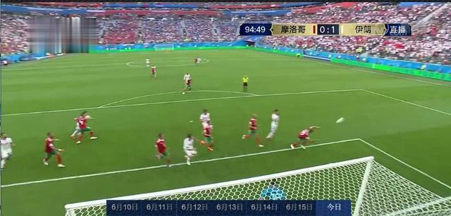 伊朗1-0绝杀摩洛哥 俄罗斯世界杯首粒乌龙球诞