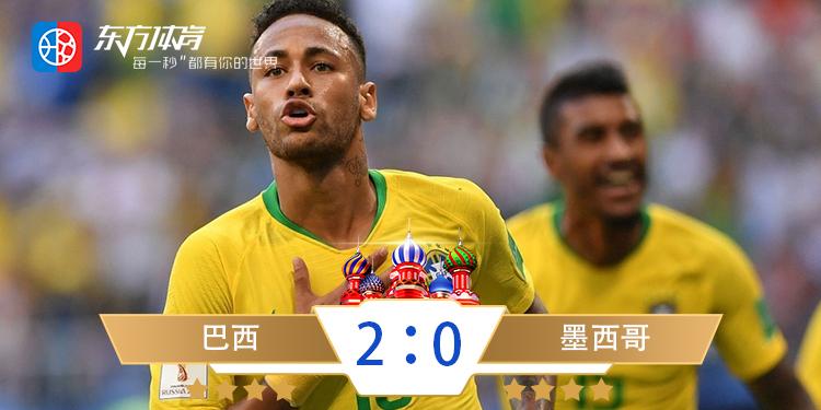 内马尔一传一射,巴西2-0淘汰墨西哥晋级八强