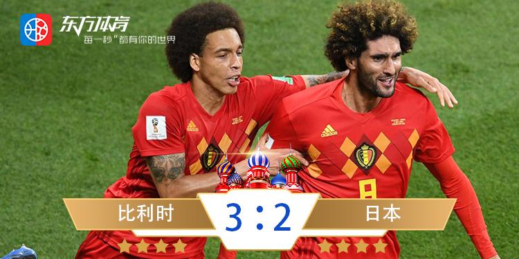 大逆转!比利时让二追三绝杀日本晋级8强,时隔48年复制联邦德国逆转奇迹