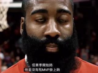 官方纪录片:哈登当选常规赛MVP的理由