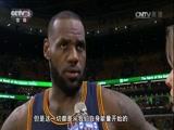 [CCTV视频] 詹姆斯率队击败绿军 勇士领先马刺
