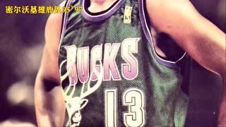 审美是否有偏差?NBA史上最漂亮五件球衣